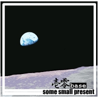 some small present(DVD)